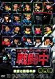 戦闘中 第四陣 ~欲望と戦場の絆~ [DVD]