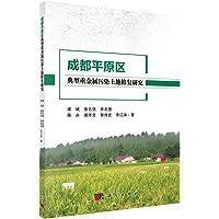 成都平原区典型重金属污染土地修复研究