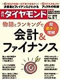 週刊ダイヤモンド 2020年 2/1号 [雑誌] (物語とランキングで超楽チン理解 会計&ファイナンス)