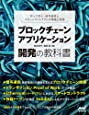 ブロックチェーンアプリケーション開発の教科書