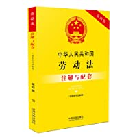 中华人民共和国劳动法(含最新司法解释)注解与配套(第四版)