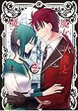 魔女の下僕と魔王のツノ(9) (ガンガンコミックス)