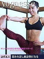 ヨガエス: キレイになる初心者の姿勢矯正10ポーズ | 歪みを正し美姿勢になる | ダイエットエクササイズ