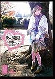 素人お姫様に生中出し004 Angel Yuki [DVD]