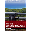 穷游锦囊:骑行台湾