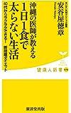沖縄の医師が教える1日1食で太らない生活 (廣済堂健康人新書)