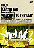 """SKY-HI presents FLOATIN' LAB Release party Welcome to the """"LAB"""" [DVD]"""