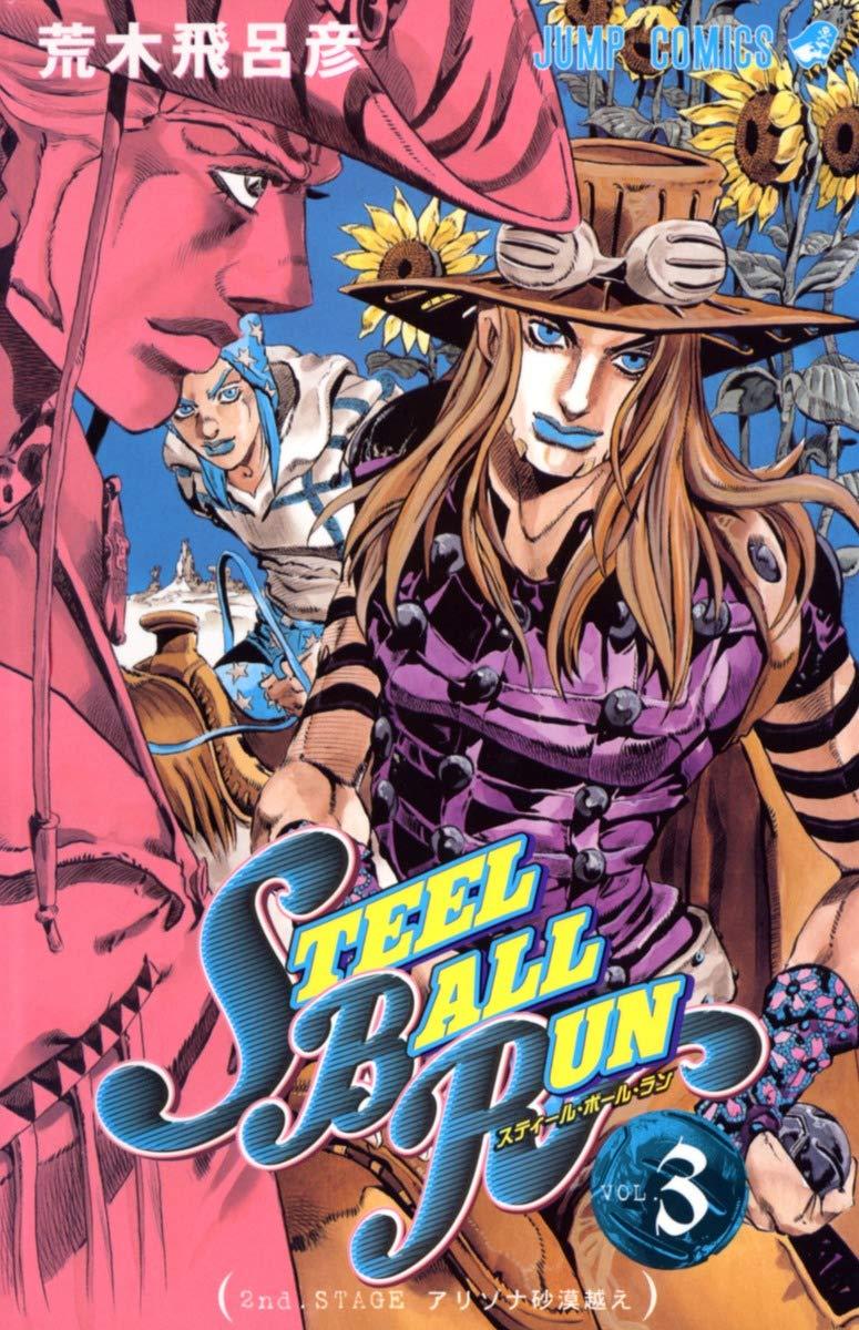 スティール・ボール・ラン 20 ジャンプコミックス JoJo's Bizarre ...