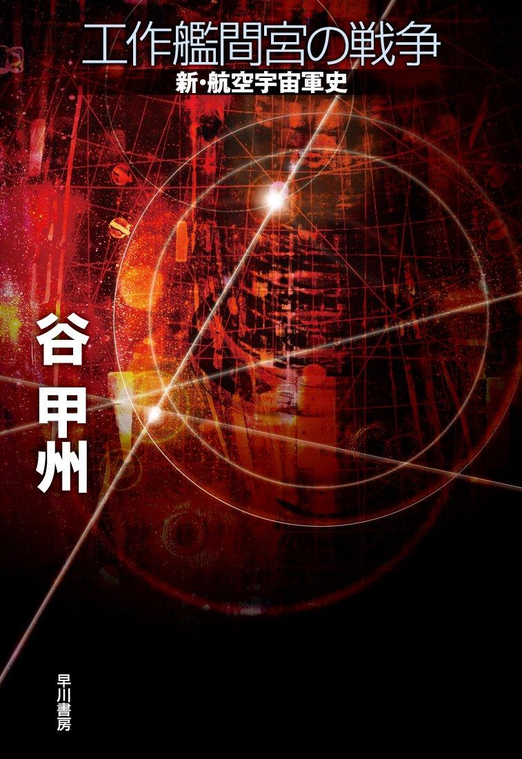 谷甲州『工作艦間宮の戦争』(早川書房)