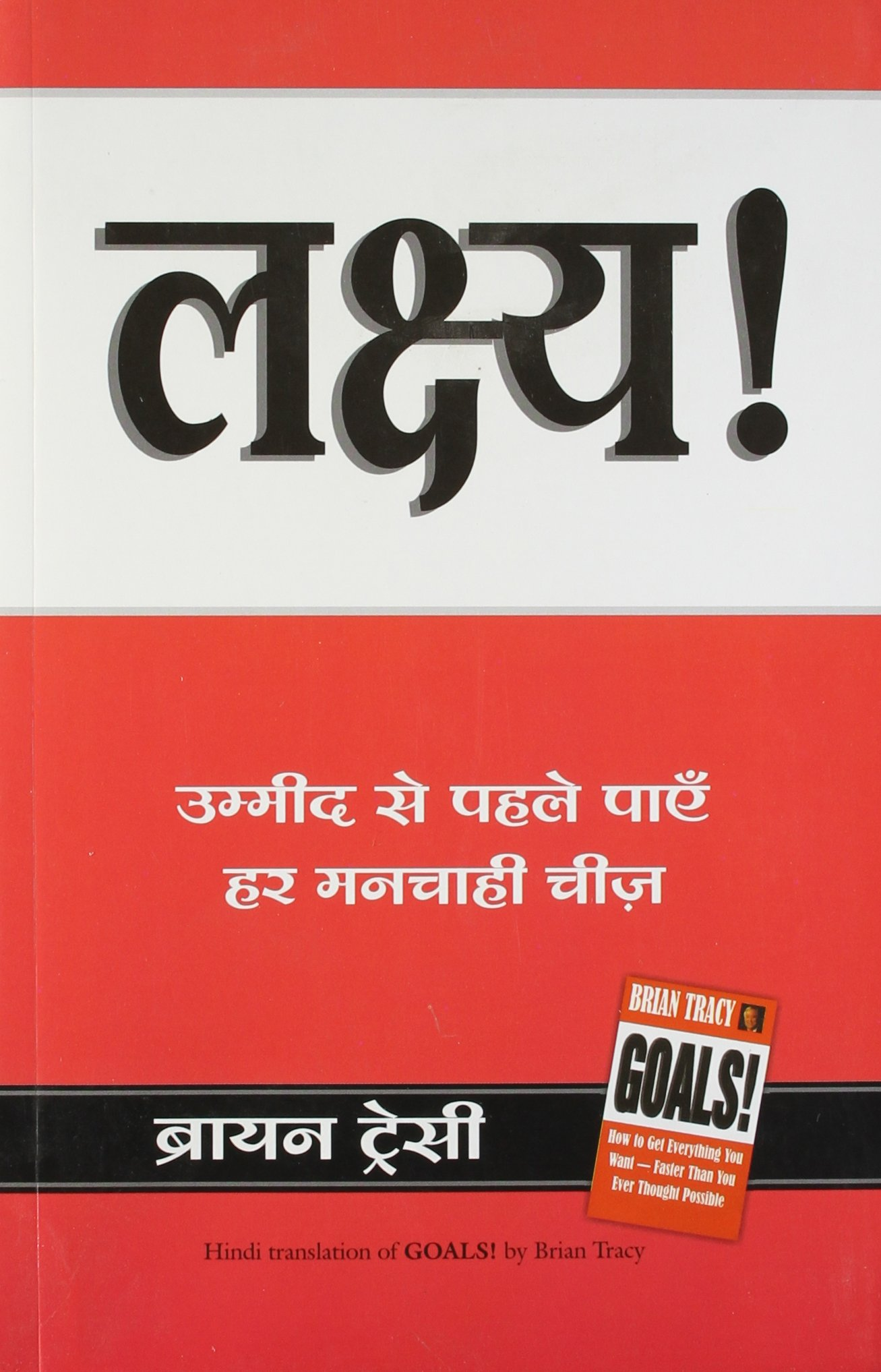Buy Lakshya Goals Hindi Book Online At Low Prices In