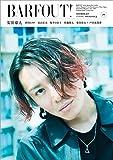 バァフアウト! 11月号  2019 Volume 290 安田章大 (Brown's books)