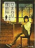 【文庫】 ひまわり探偵局 (文芸社文庫NEO)