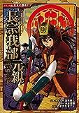 戦国人物伝 長宗我部元親 (コミック版 日本の歴史)