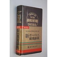 Dong-As. Modernes Deutsch-Koreanisches Wörterbuch