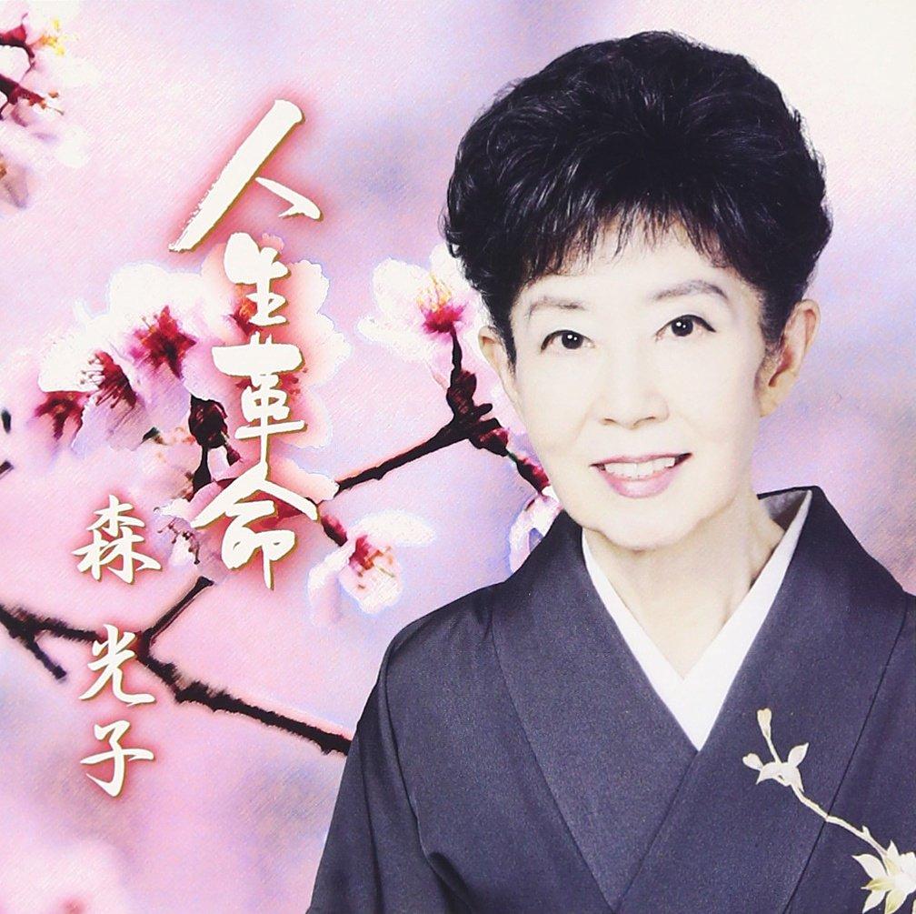 Mitsuko Mori Mitsuko Mori new photo