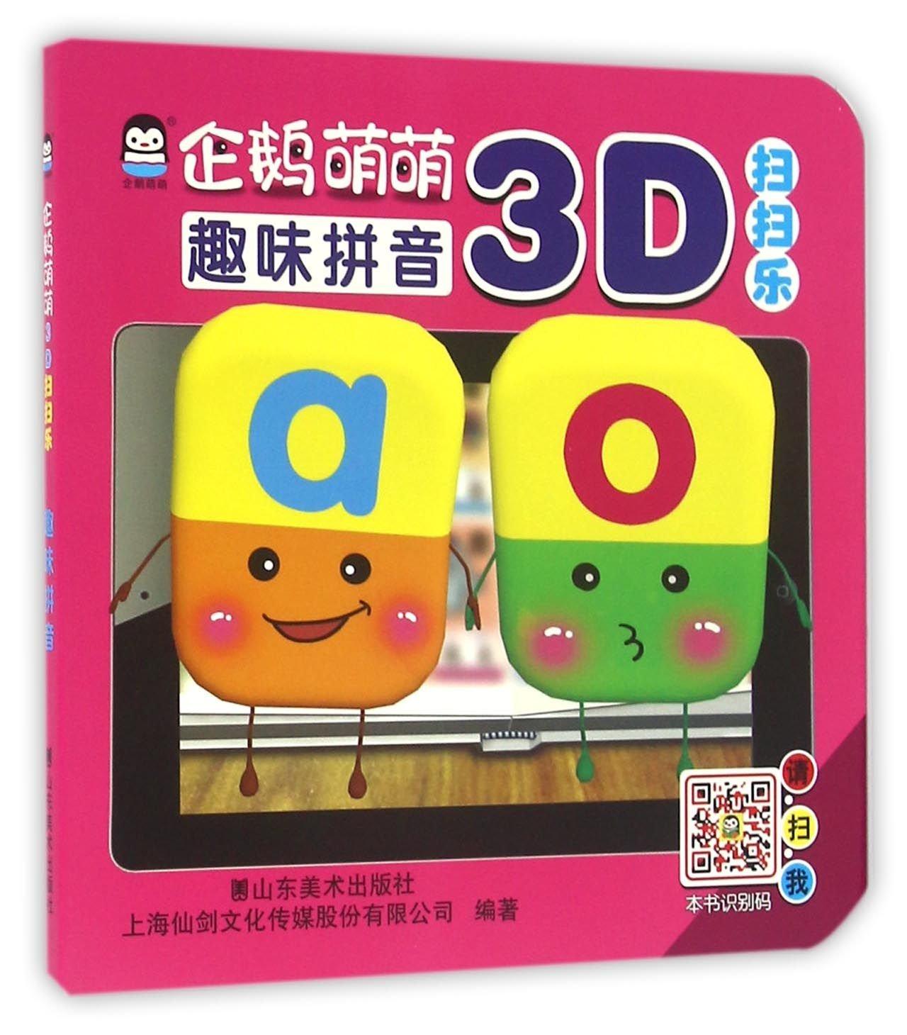 企鹅萌萌3D扫扫乐(趣味拼音) pdf