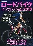ロードバイクインプレッション2018 (エイムック 3963 BiCYCLE CLUB別冊)