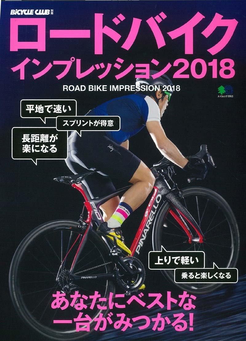 「ロードバイクインプレッション2018」(エイ出版社)