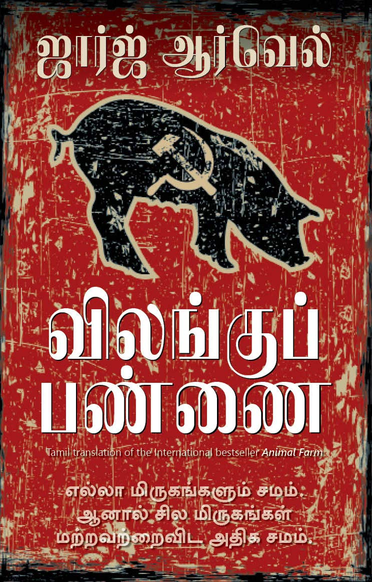 Buy Animal Farm Tamil Book Online At Low Prices In India