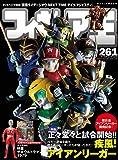 フィギュア王№261 (ワールドムック№261)