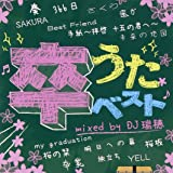卒うたベスト mixed by DJ 瑞穂