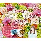 李家幽竹 花風水カレンダー2018 飾るだけで幸せ満開! ([カレンダー])