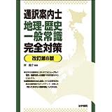 通訳案内士 地理・歴史一般常識完全対策