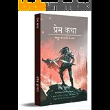 प्रेम कथा: मोहब्बत और इंतकाम की कहानी (Hindi Edition)
