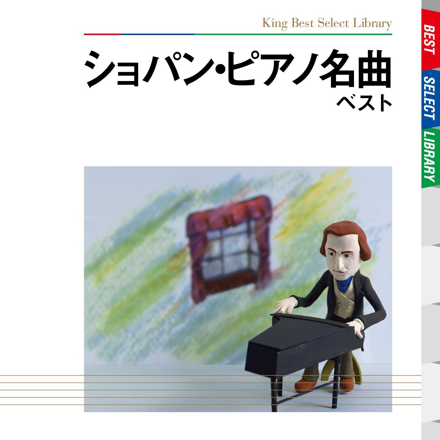 ショパンピアノ名曲 ベスト B001QVX6US