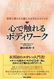世界で愛される癒しのエサレンメソッド【心で触れるボディワーク】