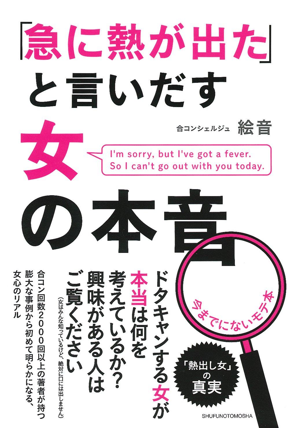 Kyū ni netsu ga deta to iidasu onna no honne PDF