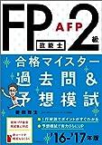 FP技能士2級・AFP 合格マイスター 過去問&予想模試 '16−'17年
