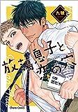 放蕩息子と恋の穴 (CHARA コミックス)