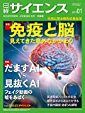 日経サイエンス2019年1月号(神経免疫学/AI)
