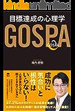 GOSPA目標達成の心理学