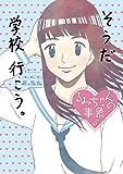 るみちゃんの事象(5) (ビッグコミックス)