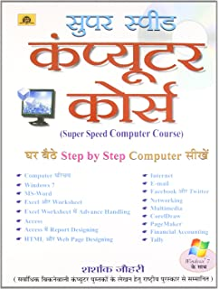 Computer Hardware And Networking Notes Pdf In Hindi Language