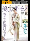 美しいキモノ 2019年夏号 (2019-05-20) [雑誌]