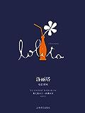 洛丽塔:电影剧本 (纳博科夫作品系列)