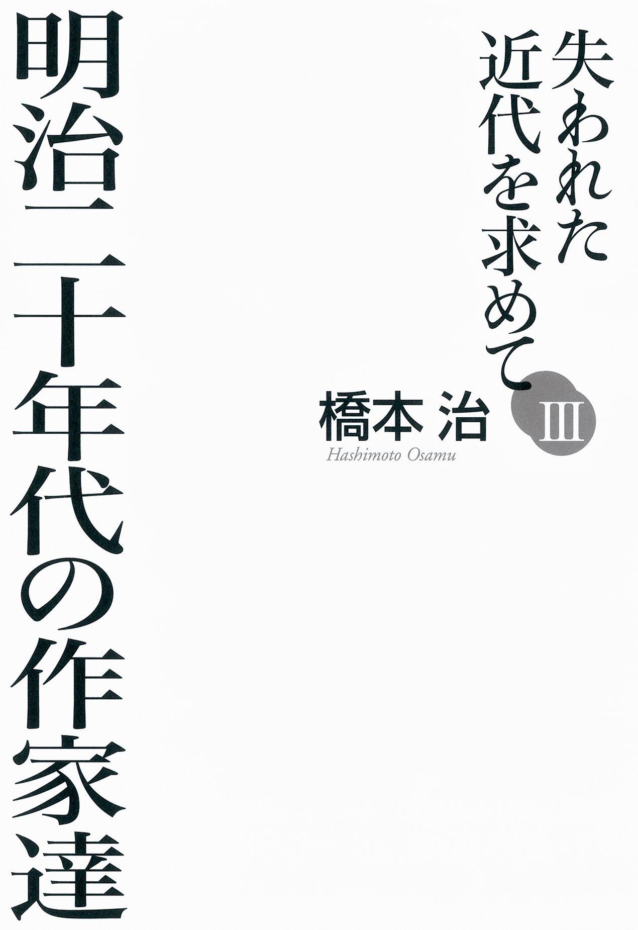 Ushinawareta kindai o motomete. 3 (Meiji nijunendai no sakkatachi). pdf epub