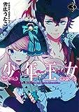 少年王女 (3) (シルフコミックス)