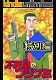 不死身のフジナミ 特別編
