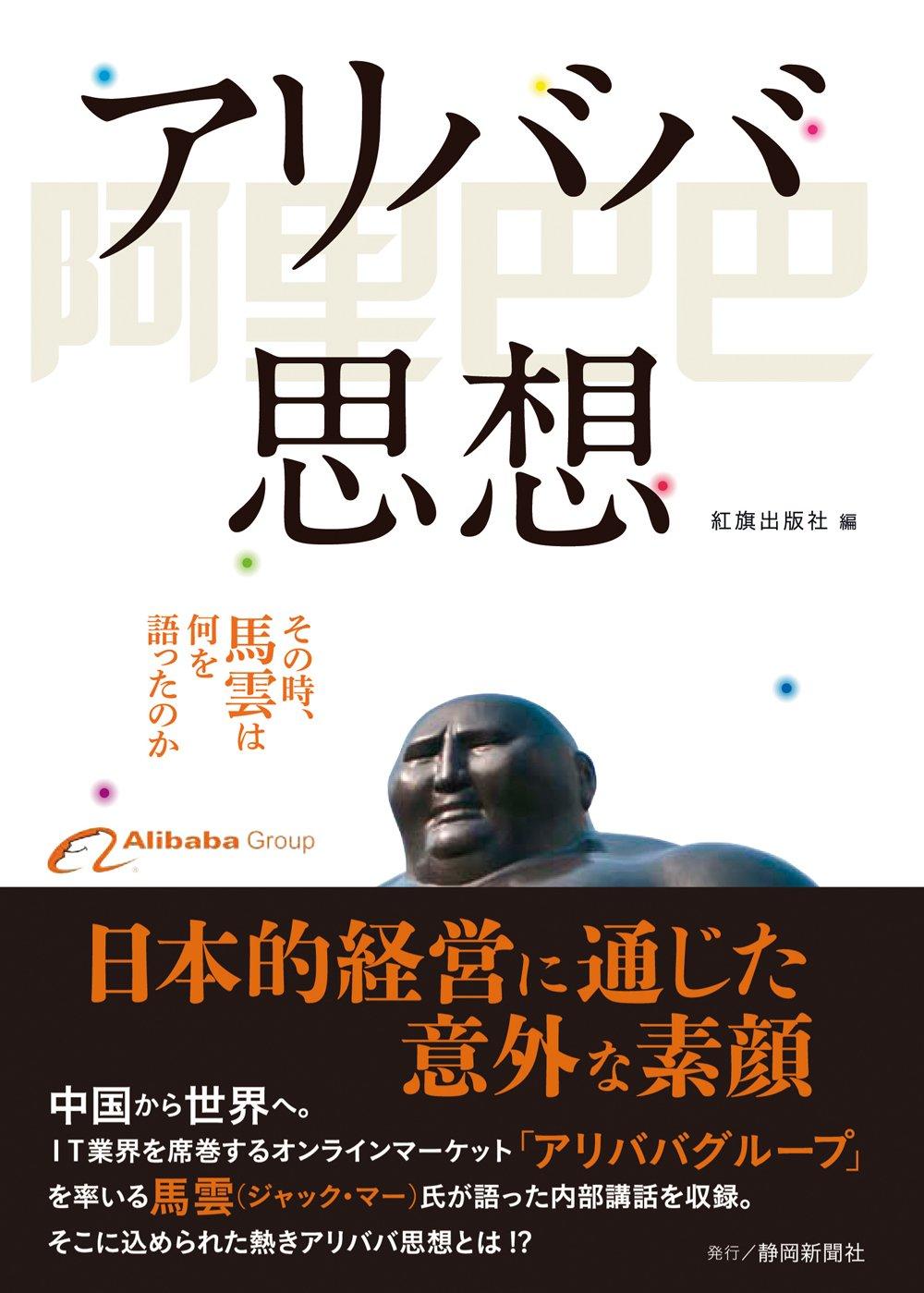 Read Online Aribaba shiso : Sonotoki ba un ha nani o katatta noka. pdf