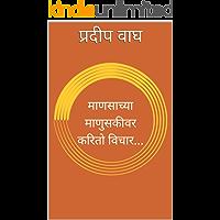 माणसाच्या माणुसकीवर करितो विचार... (माणुसकी वर करतो विचार... Book 1) (Marathi Edition)