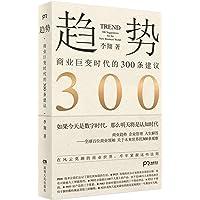 趋势:商业巨变时代的300条建议