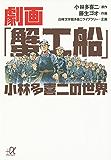 劇画「蟹工船」 小林多喜二の世界 (講談社+α文庫)