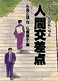 人間交差点(4) (ビッグコミックス)