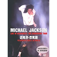 迈克尔•杰克逊Michael Jackson:布加勒斯特-危险之旅演唱会(DVD)Live In Concert In Bucharest:The Dangerous Tour