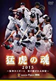 猛虎の魂2015 ~阪神タイガ―ス 受け継がれる希望~ [DVD]