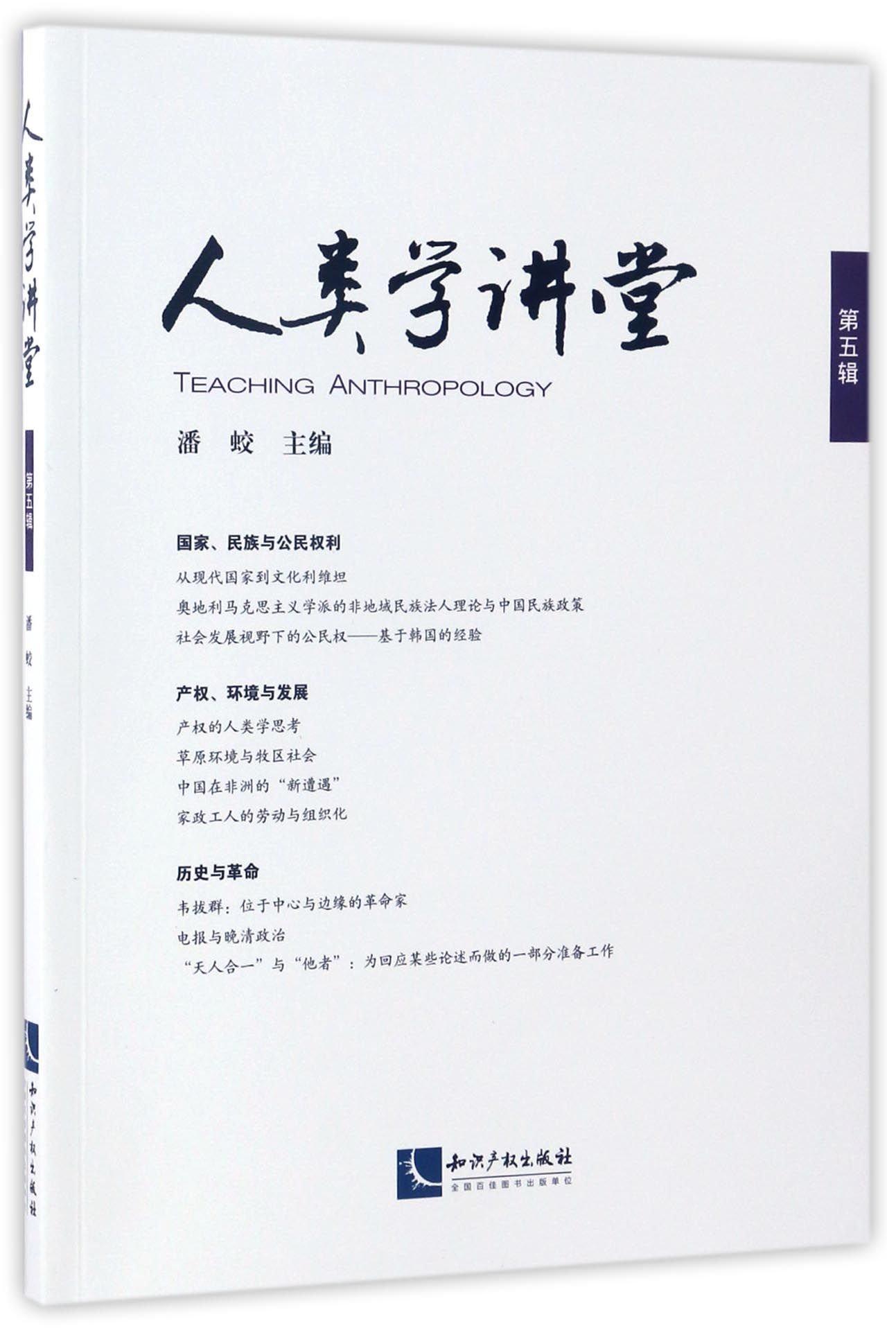人类学讲堂(第5辑) pdf epub